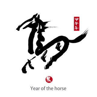 Prosperity in the Year of the Horse